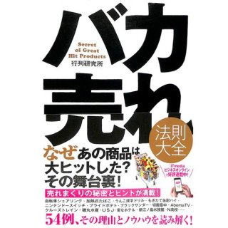 【50%OFF】バカ売れ法則大全