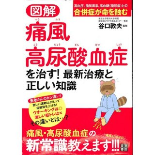 【50%OFF】図解 痛風 高尿酸血症 を治す!最新治療と正しい知識