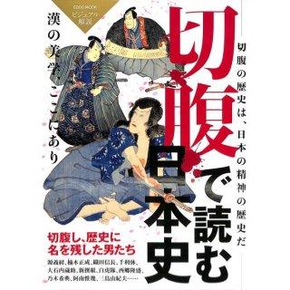 【50%OFF】切腹で読む日本史