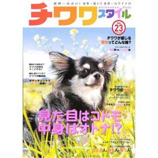 【50%OFF】チワワスタイル VOL.23