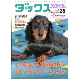 【50%OFF】ダックススタイルVOL.28