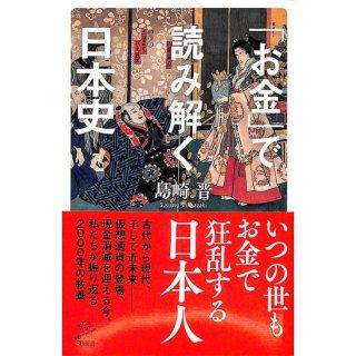 【50%OFF】「お金」で読み解く日本史