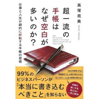 【50%OFF】超一流の手帳はなぜ空白が多いのか?