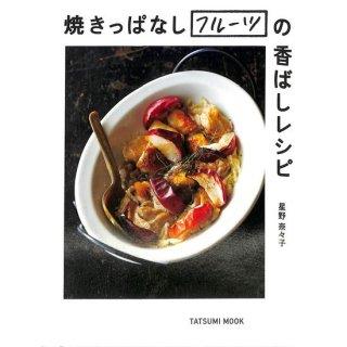【50%OFF】焼きっぱなしフルーツの香ばしレシピ