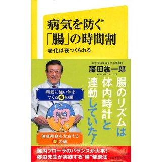 【50%OFF】病気を防ぐ「腸」の時間割