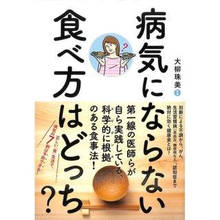 【50%OFF】病気にならない食べ方はどっち?