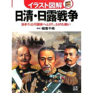 【50%OFF】イラスト図解 日清・日露戦争