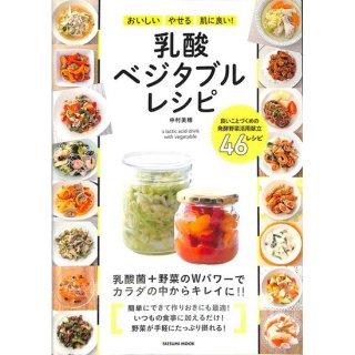 【50%OFF】乳酸ベジタブルレシピ