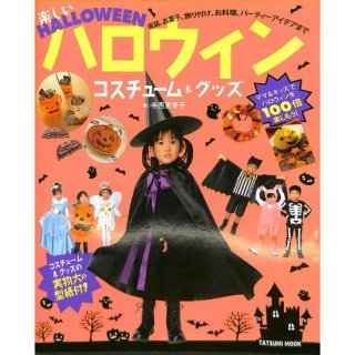【50%OFF】楽しいハロウィン コスチューム&グッズ