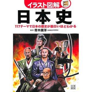 【50%OFF】イラスト図解 日本史