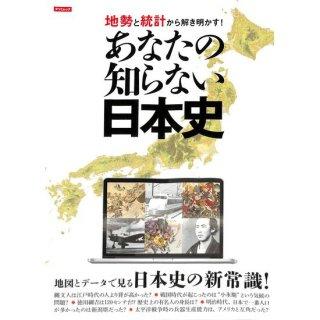 【50%OFF】あなたの知らない日本史