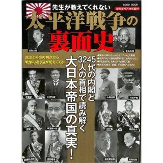 【50%OFF】先生が教えてくれない 太平洋戦争の裏面史