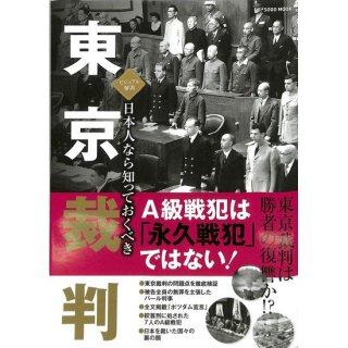 【50%OFF】日本人なら知っておくべき 東京裁判