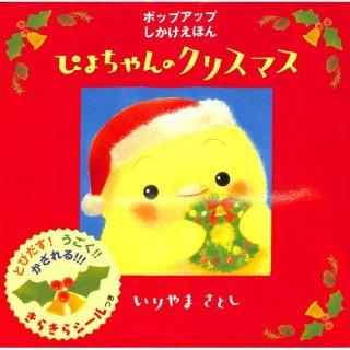【50%OFF】ポップアップしかけえほん ぴよちゃんのクリスマス 【きらきらシールつき】