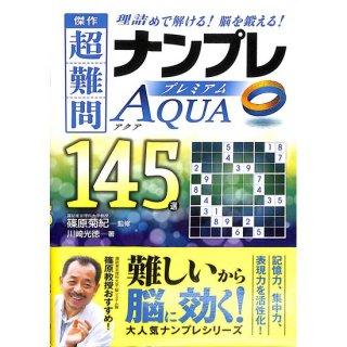 【50%OFF】傑作超難問ナンプレプレミア145選 Aqua