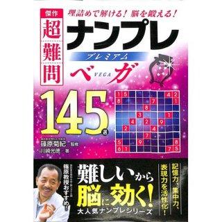 【50%OFF】傑作超難問ナンプレプレミア145選 ベガ
