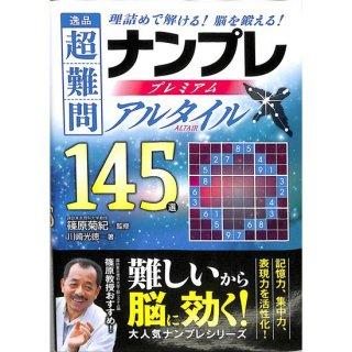 【50%OFF】逸品超難問ナンプレプレミアム145選 アルタイル