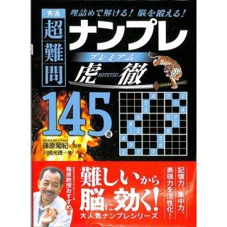 【50%OFF】秀逸超難問ナンプレプレミアム145選 虎徹