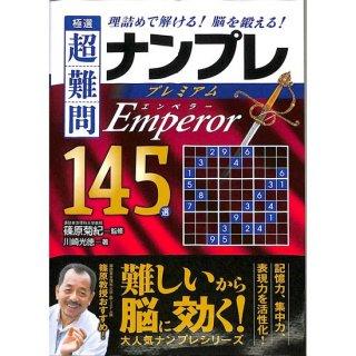 【50%OFF】極選超難問ナンプレプレミアム145選 Emperor