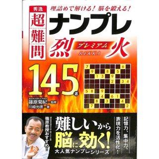 【50%OFF】秀逸超難問ナンプレプレミアム145選 烈火