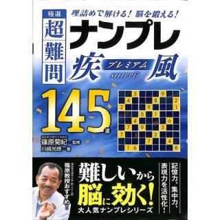 【50%OFF】極選超難問ナンプレプレミア145選 疾風