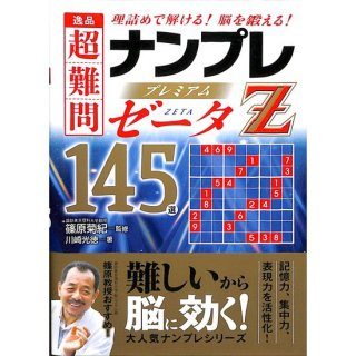 【50%OFF】逸品超難問ナンプレプレミアム145選 ゼータ