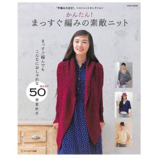 【50%OFF】かんたん!まっすぐ編みの素敵ニット