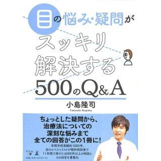 【50%OFF】目の悩み・疑問がスッキリ解決する500のQ&A