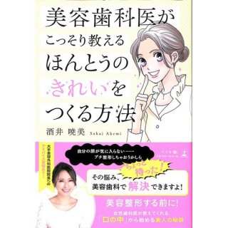 【50%OFF】美容歯科医がこっそり教えるほんとうのきれいをつくる方法