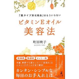 【50%OFF】「肌タイプ別化粧品」はもういらない ビタミンEオイル美容法