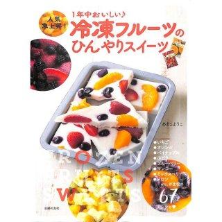 【50%OFF】冷凍フルーツのひんやりスイーツ