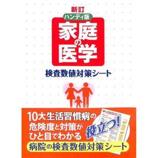 【50%OFF】新訂ハンディ版 家庭の医学 検査数値対策シート
