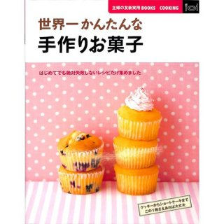 【50%OFF】世界一かんたんな手作りお菓子