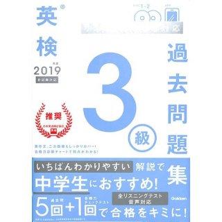 【50%OFF】2019年度 英検3級過去問題集