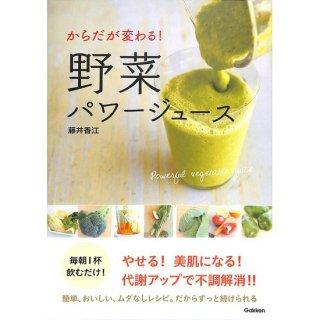 【50%OFF】からだが変わる!野菜パワージュース