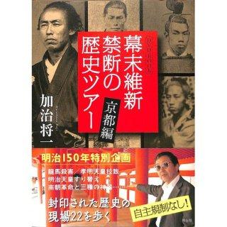 【50%OFF】DVD BOOK 幕末維新 禁断の歴史ツアー 京都編