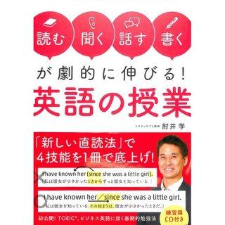【50%OFF】「読む・聞く・話す・書く」が劇的に伸びる!英語の授業