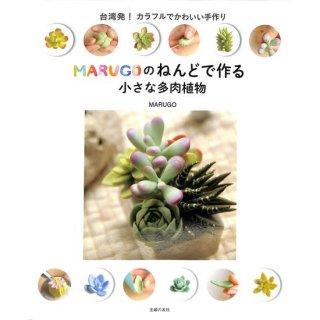 【50%OFF】MARUGOのねんどで作る 小さな多肉植物