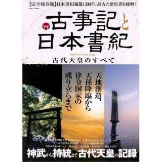 【50%OFF】古事記と日本書紀 古代天皇のすべて