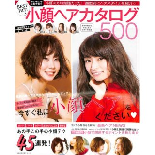【50%OFF】BEST HIT!小顔ヘアカタログ500