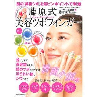 【50%OFF】顔の「美容ツボ」を超ピンポイントで刺激 藤原式美容ツボフィンガー