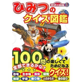 【50%OFF】ひみつのクイズ図鑑