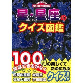 【50%OFF】星・星座のクイズ図鑑