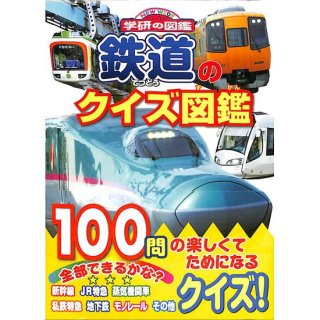 【50%OFF】鉄道のクイズ図鑑