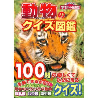 【50%OFF】動物のクイズ図鑑