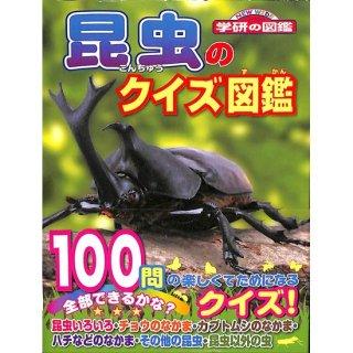【50%OFF】昆虫のクイズ図鑑