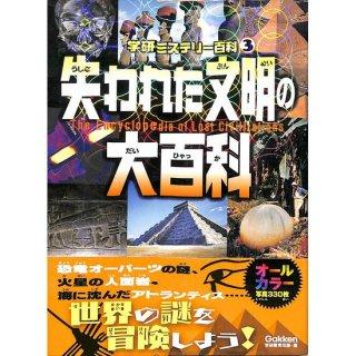 【50%OFF】学研ミステリー百科 失われた文明の大百科