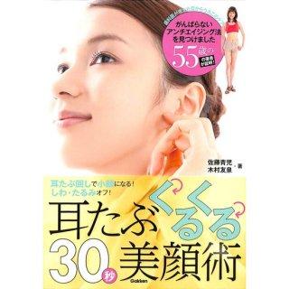 【50%OFF】耳たぶくるくる30秒美顔術