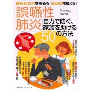 【50%OFF】誤嚥性肺炎 自力で防ぐ、家族を助ける50の方法