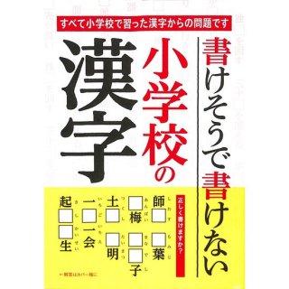 【50%OFF】書けそうで書けない小学校の漢字